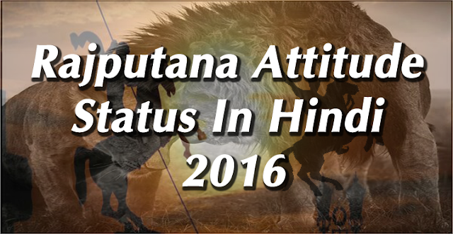 top letest rajputana atitude status hindi 2016 - 125+ Latest Royal Rajputana Attitude Status Hindi