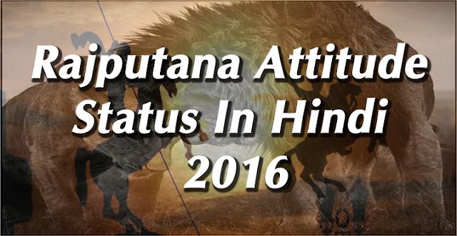 Rajputana Atitude Status Hi, Rajputana Shayari, Rajputana Shayari Hindi,