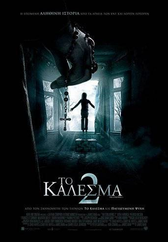 The Conjuring 2: The Enfield Poltergeist (2016) ταινιες online seires xrysoi greek subs