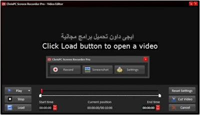 تحميل برنامج تصوير الشاشة للكمبيوتر ChrisPC Screen Recorder