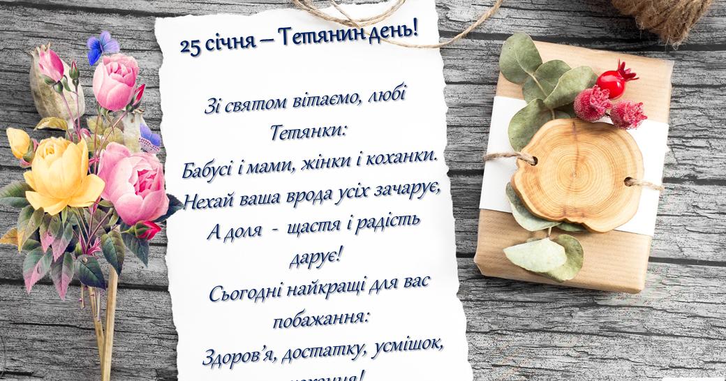 Бібліотеки Новомосковська: 25 січня- Тетянин день!