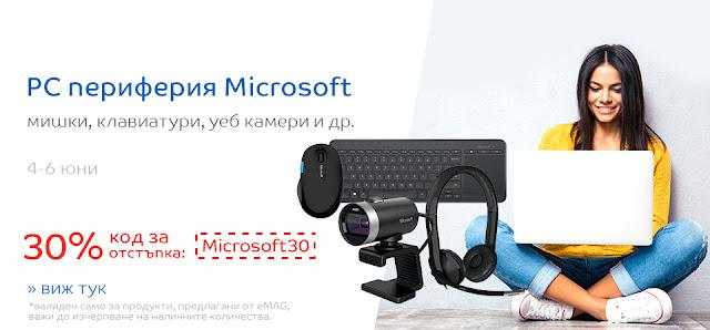 https://www.emag.bg/label/Периферия-Microsoft