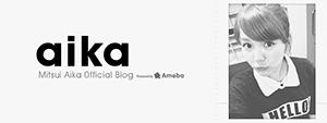 http://ameblo.jp/mitsuiaika-blog/