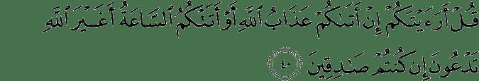 Surat Al-An'am Ayat 40