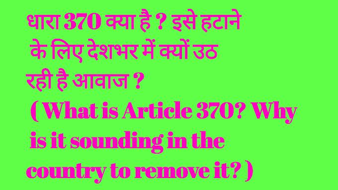 धारा 370 क्या है ? इसे हटाने के लिए देशभर में क्यों उठ रही है आवाज ? ( What is Article 370? Why is it sounding in the country to remove it? )