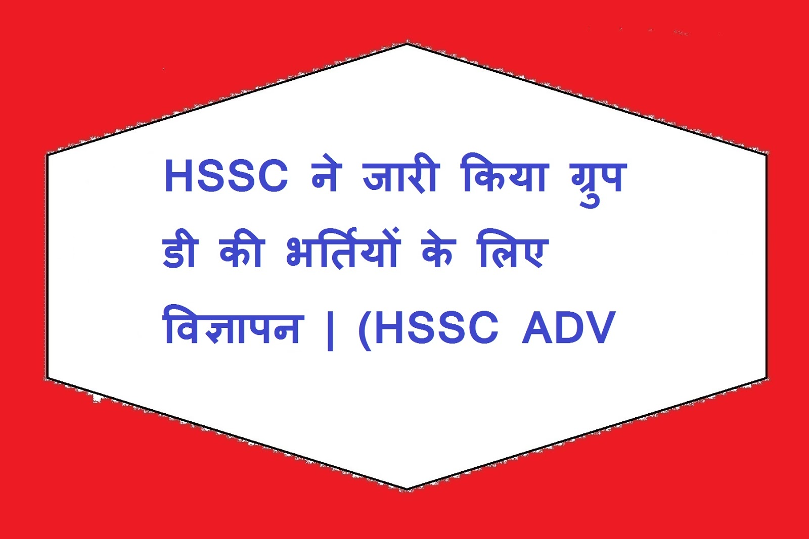 HSSC ने जारी किया ग्रुप डी की भर्तियों के लिए विज्ञापन | (HSSC ADV 4/2018)