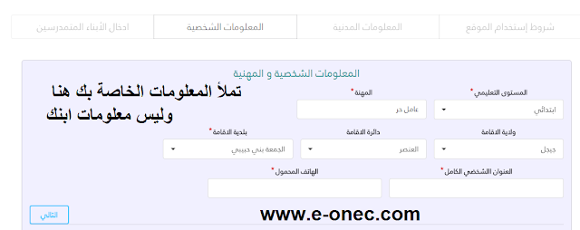 http tharwa. education gov dz تسجيل الدخول