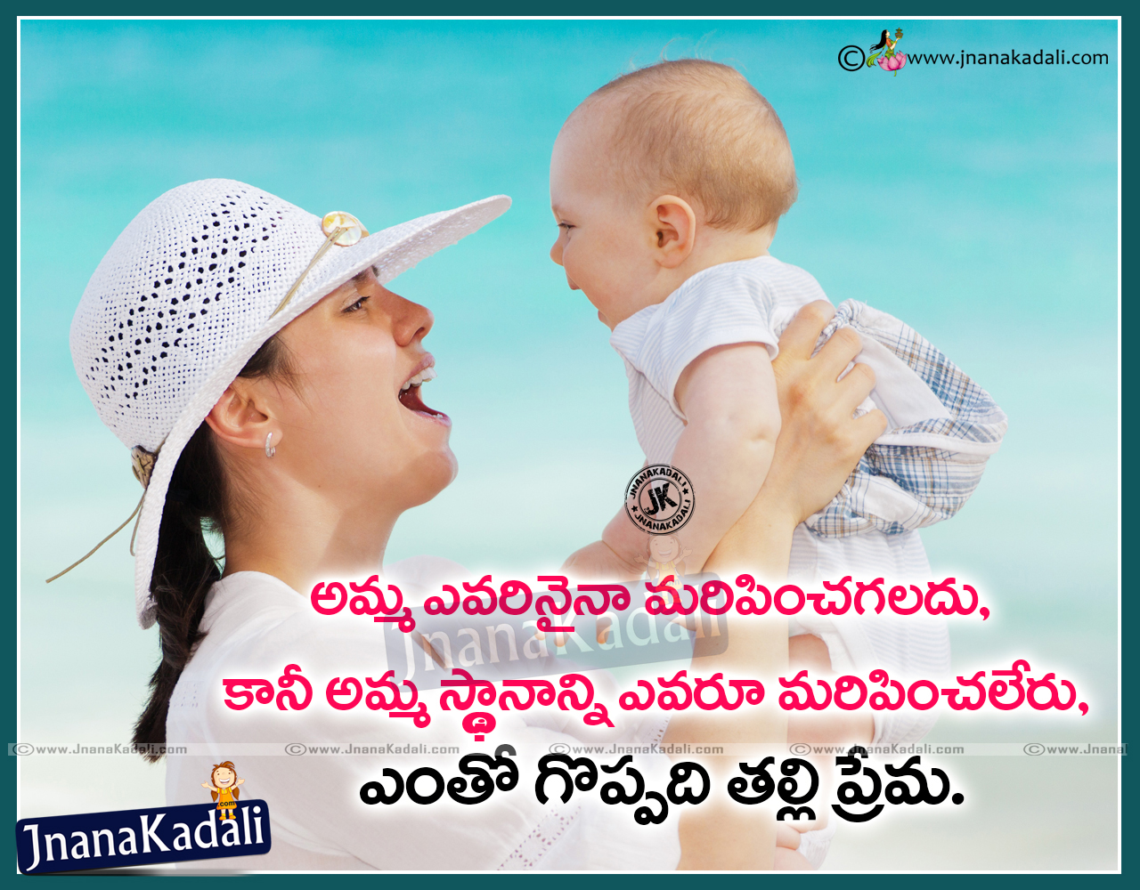 Mother Images With Quotes In Telugu With Cute Baby And Mother Hd