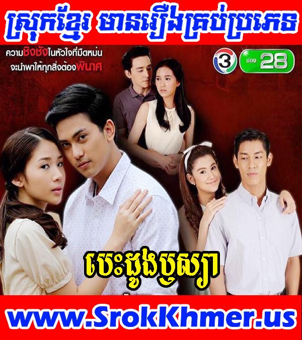 Khmer Movie - Besdong Russya 54 END - Movie Khmer - Thai Drama