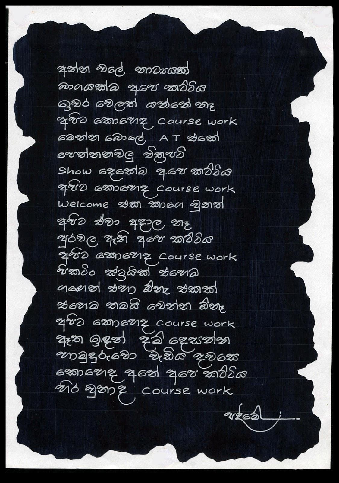 Peradeniya University Students Poems Techgozip