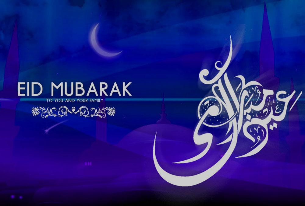Simple Cute Eid Al-Fitr Greeting - Eid-Mubarak-Greetings-cards-2017%2B%25281%2529  You Should Have_706618 .jpg