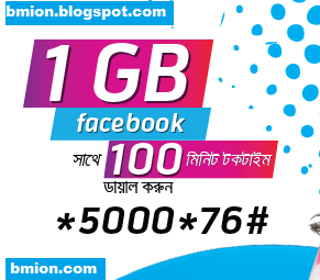 Grameenphone-gp-Facebook-Pack-1GB-100Minute-Talktime-65TK-with-7-days-validity.Dial-500076
