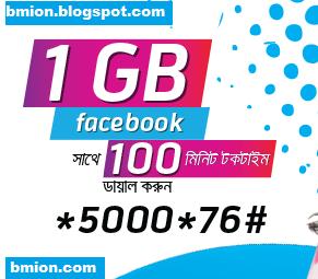 Grameenphone-gp-Facebook-Pack-1GB-100Minute-Talktime-65TK-with-7-days-validity.Dial-500076