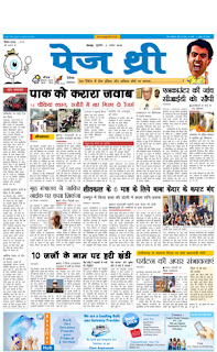 Page3 Newspaper 2 Nov 2016