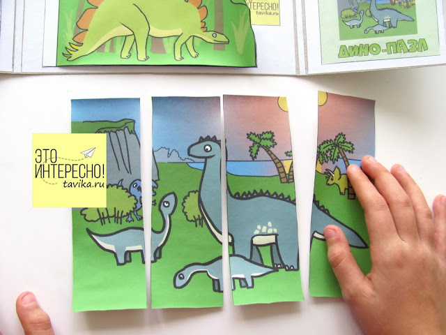 Лэпбук Динозавры  пазл