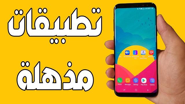 أفضل 5 تطبيقات لهذا الاسبوع يجب عليك تجربتها # مليون نجمة