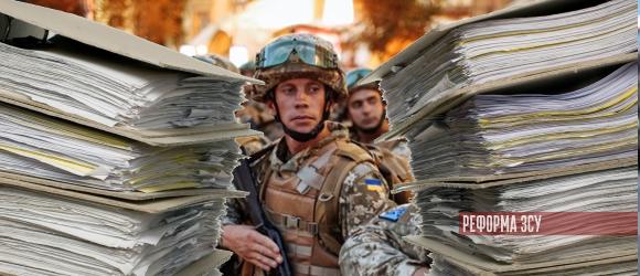 Як паперова чума накриває Збройні Сили