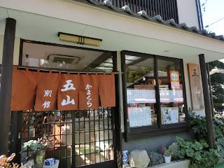 鎌倉五山別館