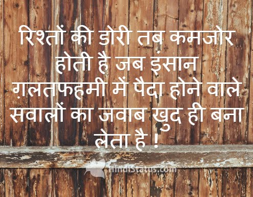 misunderstanding hindi status the best place for hindi quotes