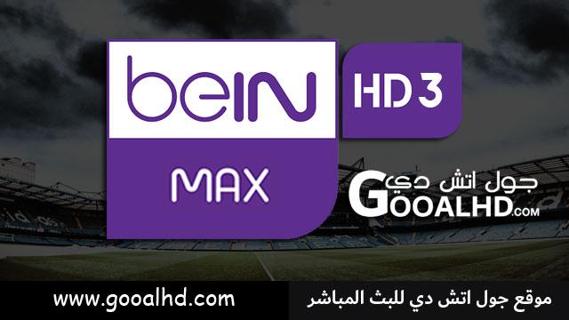مشاهدة قناة بين سبورت ماكس 3 الثالثه بث مباشر مجانا علي موقع جول اتش دي | watch bein sports max hd3 live online