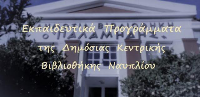23 Εκπαιδευτικά προγράμματα 2018-19 από την Δημόσια Κεντρική Βιβλιοθήκη Ναυπλίου