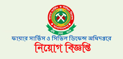 Bangladesh Govt Fire Service and Civil Defense Jobs Circular 2018