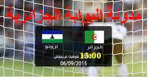 القنوات الناقلة لمباراة الجزائر ليسوتو اليوم match algeria vs Lesotho