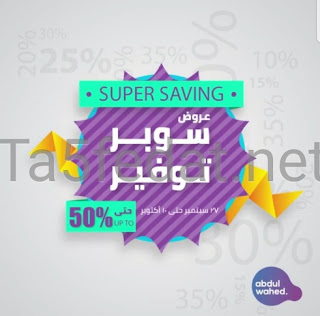 تخفيضات احمد عبد الواحد