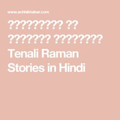 100+ Cool Tenali Raman Stories in Hindi For Kids (2019