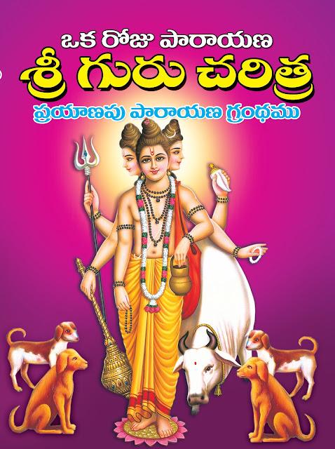 శ్రీ గురు చరిత్ర (బైండు) ప్రయాణపు పారాయణ గ్రంధము |  Sri Guru Charitra (Bind) Prayanapu Parayana Granthamu