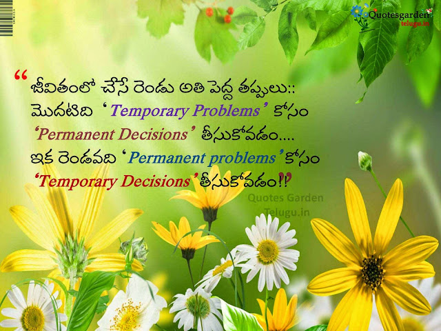 Top Telugu Quotes - Best Attitude Change Quotes - Decision Quotes in telugu - Inspirational Quotes with images