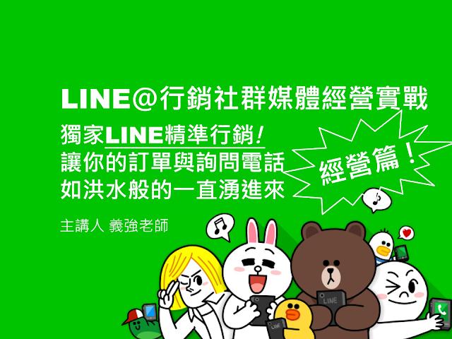 LINE@行銷社群媒體經營實戰:經營篇+實作篇  桃園中壢網路行銷課程