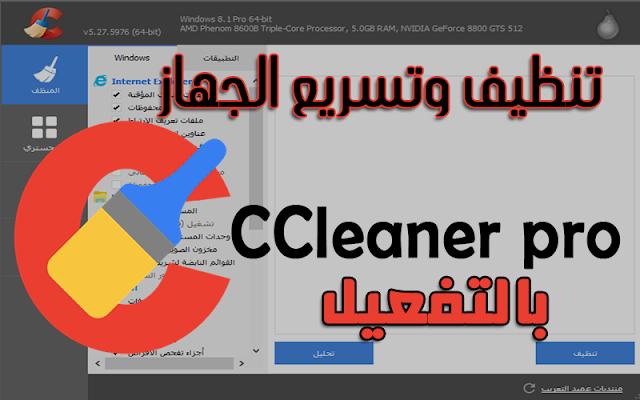 برنامج CCleaner كامل بالتفعيل لتنظيف وتسريع الويندوز ومتصفحات الانترنت والجهاز بالكامل