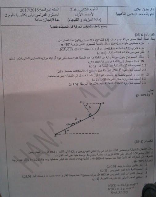 فرض كتابي رقم 2 الأسدس الأول مادة الفيزياء و الكيمياء اولى باكالوريا