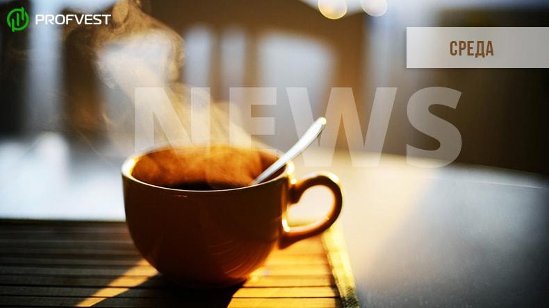 Новости от 27.11.19