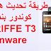 طريقة تحديث هاتف كوندور بنفسك CONDOR GRIFFE T3 2019 firmware بالعربية