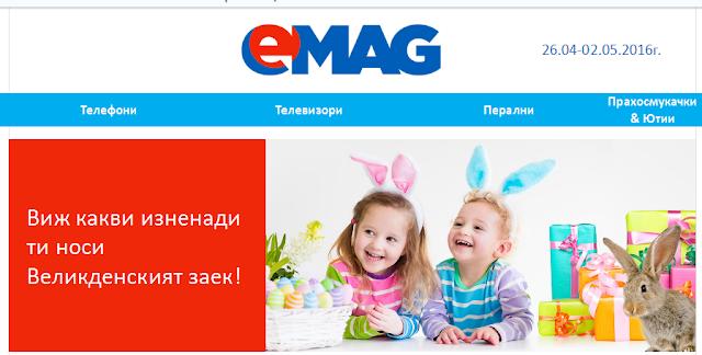 Великденски изненади от eMAG