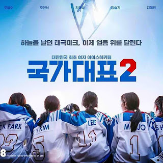 Take Off 2 ( 2016 )