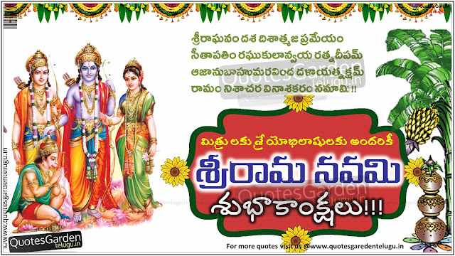 2017 Telugu Srirama Navami Greetings Quotes