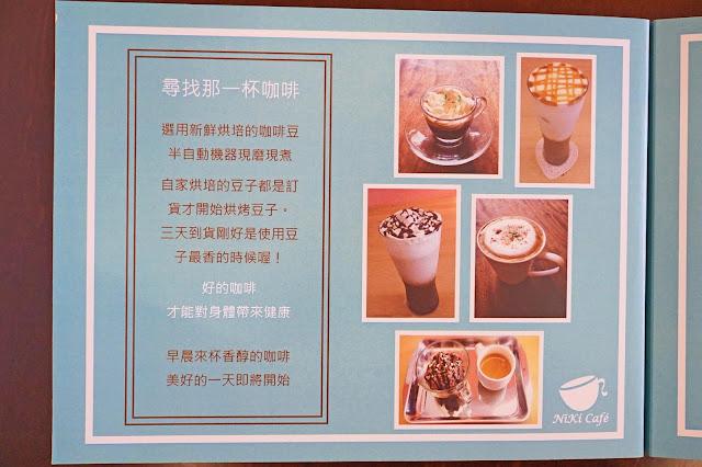 12273807 902842633102316 1533965602136665030 o - 西式料理|NiKi Cafe