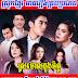 Khmer Movie - Sramoal Doung Chit 24 END - Movie Khmer - Thai Drama