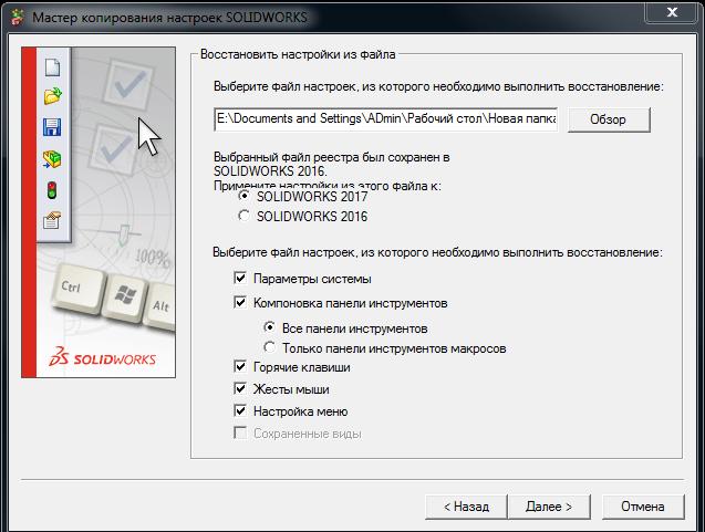 Solidworks - Окно утилиты копирования и восстановления - выбор параметров и версию Solidworks