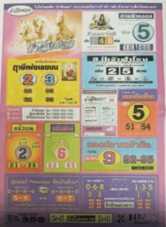 Thai Lottery Free Paper VIP Tips For 01-11-2018 Result
