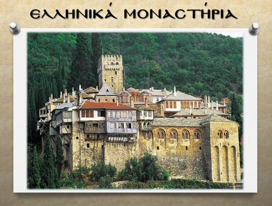 http://anoixtosxoleio.weebly.com/uploads/8/4/5/6/8456554/ellinika_monastiria.swf