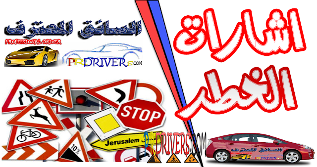 قانون المرور