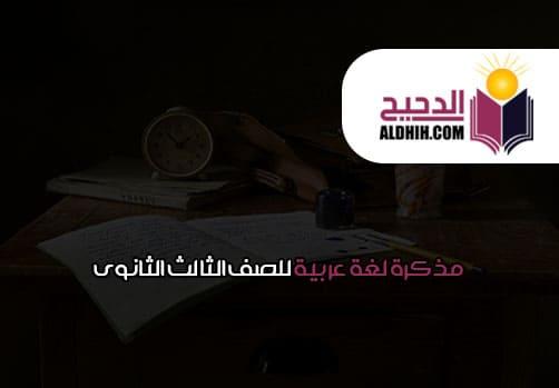 مذكرات لغة عربية للصف الثالث الثانوى