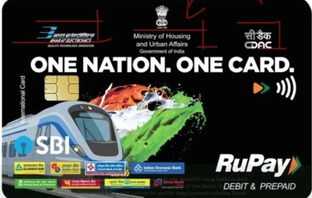 One Nation One Card / वन नेशन वन कार्ड योजना