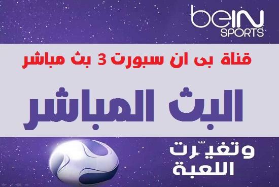 تردد قناة بي إن سبورت 3