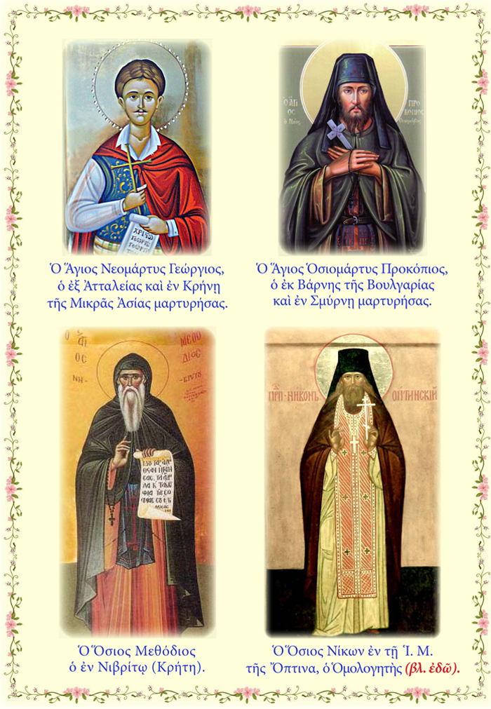 http://www.hsir.org/Theology_el/3d5075OptinaSynaxis.pdf