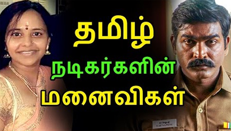 Wife photos of Popular Tamil cinema actors